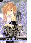 BLACK BIRD 4(フラワーコミックス)
