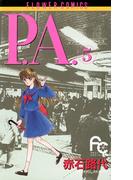 P.A. 5(フラワーコミックス)