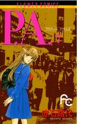 P.A. 7(フラワーコミックス)