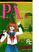 P.A. 8(フラワーコミックス)