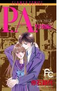 P.A.[特別編](フラワーコミックス)