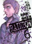 RAINBOW 6(ヤングサンデーコミックス)