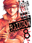 RAINBOW 8(ヤングサンデーコミックス)
