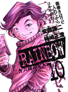 RAINBOW 10(ヤングサンデーコミックス)
