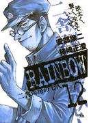 RAINBOW 12(ヤングサンデーコミックス)