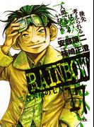 RAINBOW 17(ヤングサンデーコミックス)