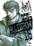 RAINBOW 18(ヤングサンデーコミックス)