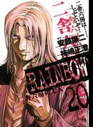 RAINBOW 20(ヤングサンデーコミックス)