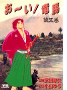 お~い!竜馬 5(ヤングサンデーコミックス)
