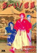 お~い!竜馬 8(ヤングサンデーコミックス)