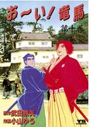 お~い!竜馬 10(ヤングサンデーコミックス)