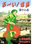 お~い!竜馬 12(ヤングサンデーコミックス)