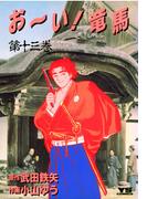 お~い!竜馬 13(ヤングサンデーコミックス)