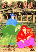 お~い!竜馬 14(ヤングサンデーコミックス)