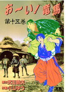 お~い!竜馬 15(ヤングサンデーコミックス)