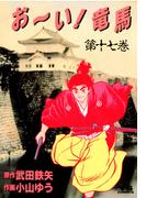 お~い!竜馬 17(ヤングサンデーコミックス)