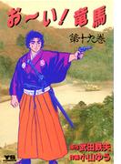 お~い!竜馬 19(ヤングサンデーコミックス)