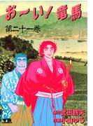 お~い!竜馬 21(ヤングサンデーコミックス)