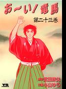 お~い!竜馬 23(ヤングサンデーコミックス)