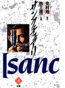 サンクチュアリ 5(ビッグコミックス)
