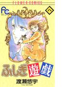 ふしぎ遊戯 8(フラワーコミックス)