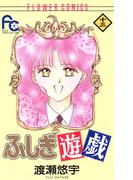 ふしぎ遊戯 13(フラワーコミックス)