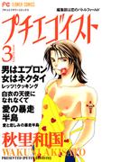 プチエゴイスト 3(フラワーコミックス)