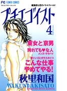プチエゴイスト 4(フラワーコミックス)