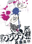 闇金ウシジマくん 5(ビッグコミックス)