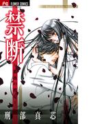 禁断~薔薇の彼方~(フラワーコミックス)