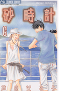 砂時計 6(フラワーコミックス)