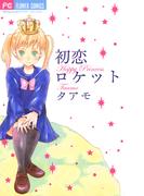 初恋ロケット(フラワーコミックス)