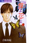 蝶よ花よ 3(フラワーコミックスα)