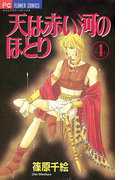 天は赤い河のほとり 4(フラワーコミックス)