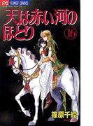 天は赤い河のほとり 16(フラワーコミックス)