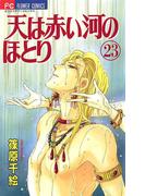 天は赤い河のほとり 23(フラワーコミックス)
