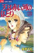 天は赤い河のほとり 28(フラワーコミックス)