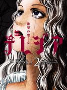 欲望の聖女 令嬢テレジア 2(フラワーコミックスαスペシャル)