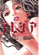 欲望の聖女 令嬢テレジア 8(フラワーコミックスαスペシャル)