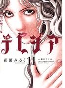 欲望の聖女 令嬢テレジア 11(フラワーコミックスαスペシャル)