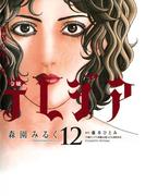 欲望の聖女 令嬢テレジア 12(フラワーコミックスαスペシャル)