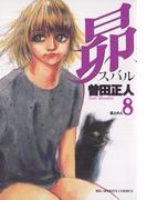 昴 8(ビッグコミックス)