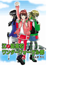 江ノ島高校ワンダーフォーゲル部(9)(コミックCawaii! )