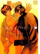 三隣亡にプロポーズ(1)(花音コミックス)