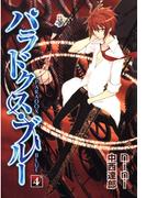 パラドクス・ブルー(4)(BLADE COMICS(ブレイドコミックス))