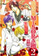 宝皇学園MiSORA組(2)(avarus SERIES(ブレイドコミックスアヴァルス))