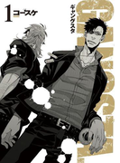 GANGSTA. 1巻(バンチコミックス)