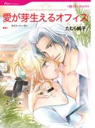 愛が芽生えるオフィス(ハーレクインコミックス)