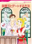 御曹司とデートする方法(ハーレクインコミックス)