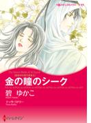 金の瞳のシーク(ハーレクインコミックス)